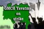 gmch-yavatmal-on-strike1-2