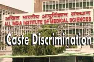AIIMS guilty of caste discrimination: Panel