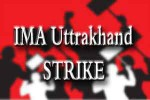 ima-uttrakhand-on-strike1
