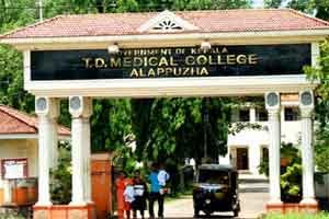 New Super Specialty Block at Alappuzha Medical College