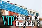 vip-culture-in-delhi-hospit