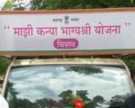 majhi kanya Bhagyashri Yojana