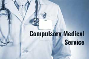 Major Change: Gujarat Reduces compulsory Bond Service after MBBS to 1 year, increases penalty from Rs 5 lakh to Rs 20 lakh