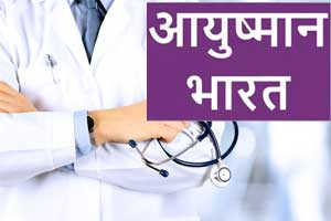 Healthcare for all becomes reality with launch of Ayushman Bharat: NITI VC