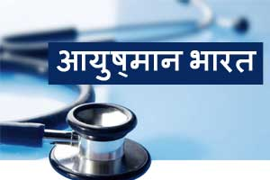 UP: Six crore people to get Ayushman Bharat benefit