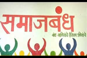 Pune SAMAJBANDH contributes to women