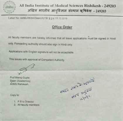 ALL Leave Applications must be signed in Hindi Only: AIIMS Rishikesh tells its teaching doctors