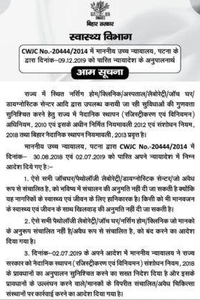Cease and Desist: Bihar Govt public notice directing all illegal medical establishments to shut down or face prosecution