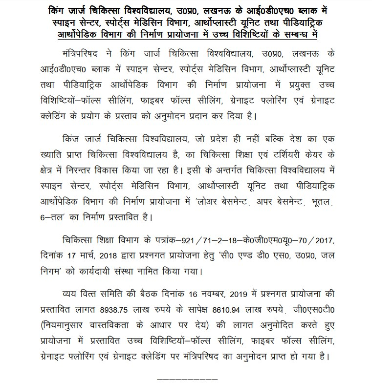 Major Development for KGMU; 4 Super Speciality Departments approved by UP Cabinet